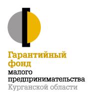 Гарантийный фонд малого предпринемательства Курганской области