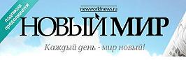 Газета «Новый мир»