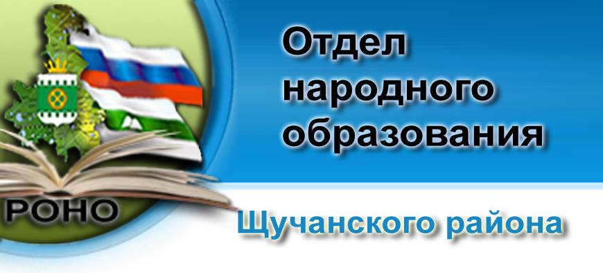 отдел народного образования администрации Щучанского района (РОНО)